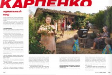 ISSU_article